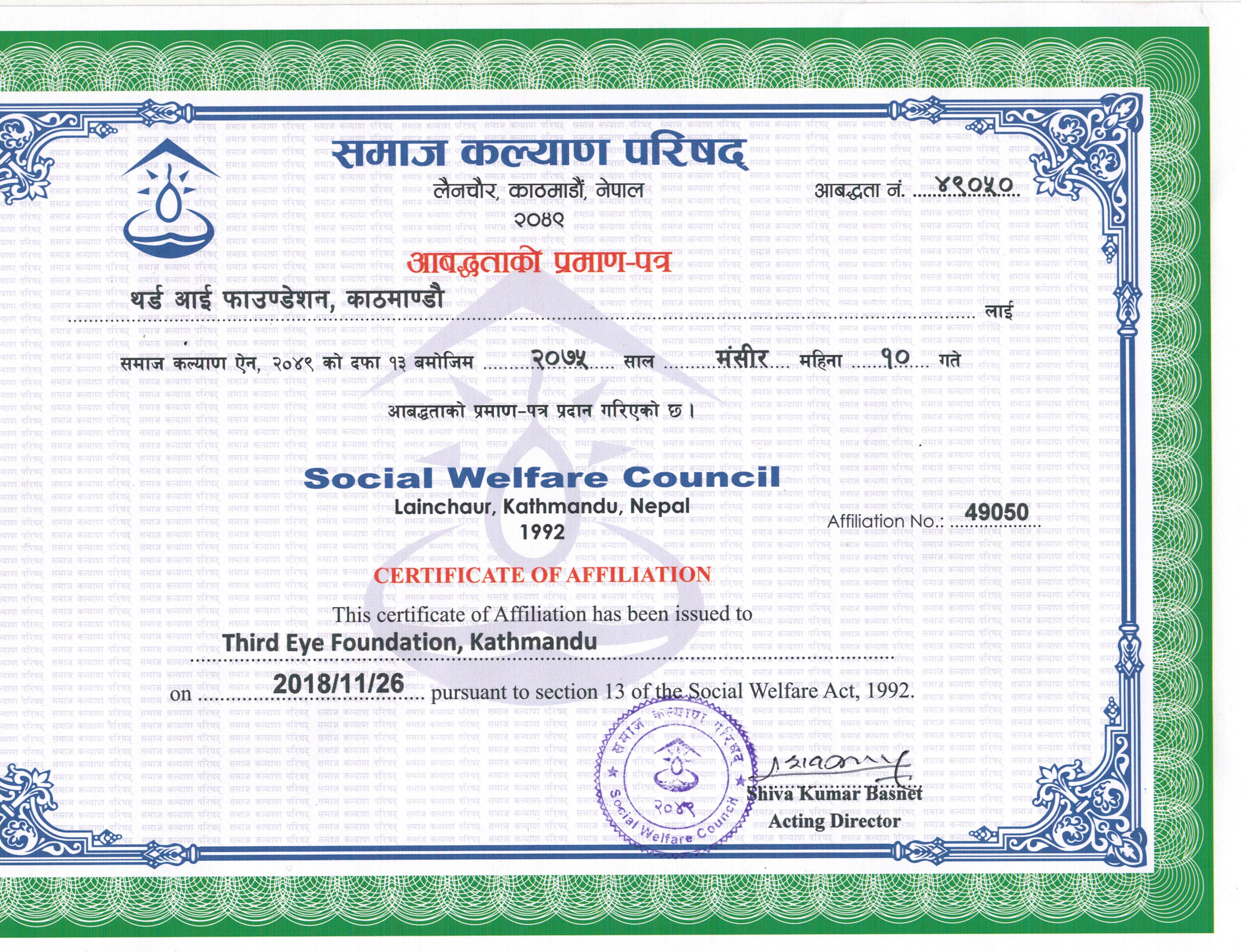 social-Welfare-Council.jpg